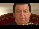 Иосиф Кобзон. В гостях у Дмитрия Гордона. 3/3 2009
