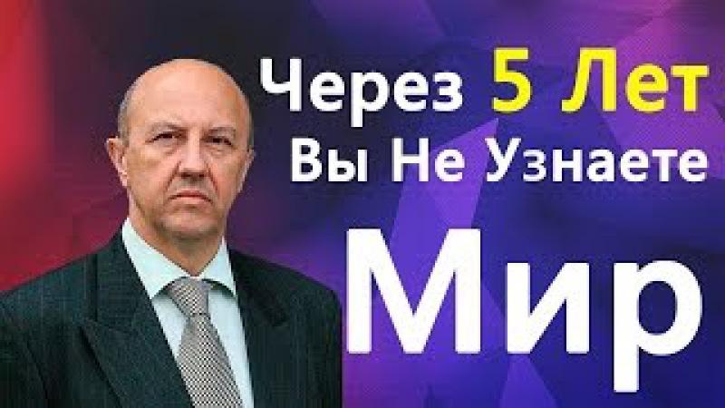 СКОРО БУДУТ БОЛЬШИЕ ПЕРЕМЕНЫ. АНДРЕЙ ФУРСОВ