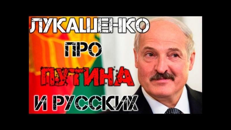 Лукашенко послал Путена. Беларусские фашисты?