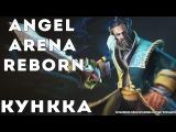 [Dota2] Angel Arena Reborn: Admiral Kunkka!