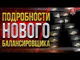 Подробности Нового Балансировщика ★ WG Fest #worldoftanks #wot #танки — [ http://wot-vod.ru]