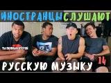 Иностранцы Слушают Русскую Музыку #14 (Время и Стекло, PHARAOH, Егор Крид, Noize MC)
