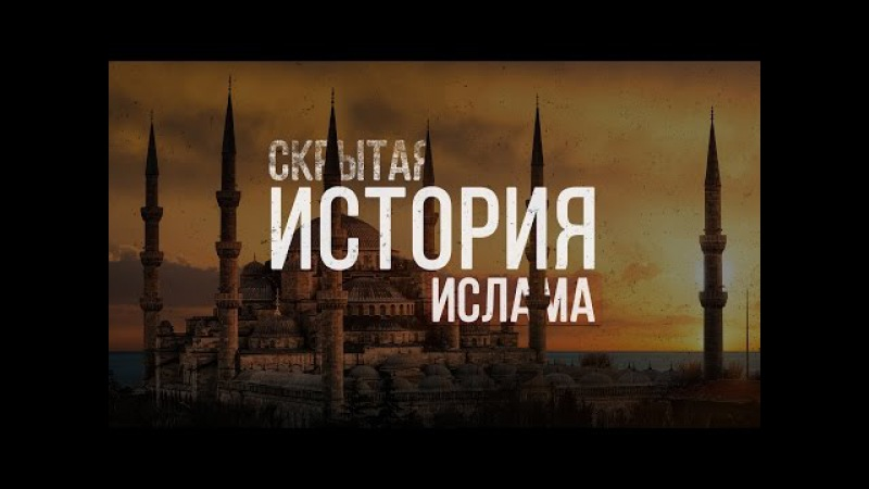 ᴴᴰ Скрытая история Ислама
