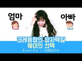크레용팝Crayon Pop 양자택일Pick one from a pair 웨이 편(Way ep.)::Makestar