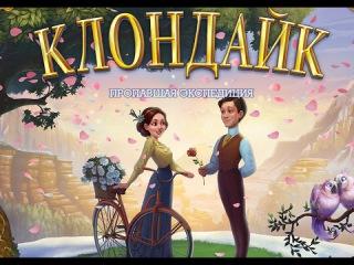 Фонтан Любви Клондайк Fountain of Love Klondike
