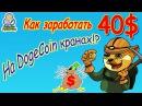 💰 Как заработать 40$ на 3 х DogeCoin кранах ЗАРАБОТОК БЕЗ ВЛОЖЕНИЙ