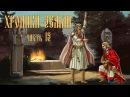 Часть 15 Хранители веры ХРОНИКИ ЗЕМЛИ
