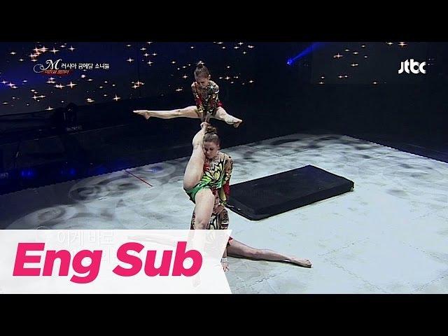 러시아 금메달 소녀들 마지막 무대 다리 위에서 균형잡기 미라클 코리아 12 54