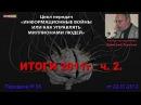 038. Итоги 2011 г. ч.2 (Информационные войны. Дмитрий Терехов)