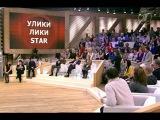 &ampquotУлики Лики Star&ampquot. Пусть говорят 17.10.2011