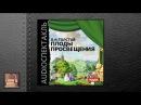 Толстой Лев Николаевич Плоды просвещения АУДИОКНИГИ ОНЛАЙН Слушать