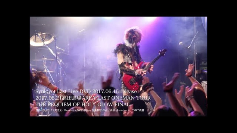 Synk;yet ライブDVD「2017.05.21高田馬場AREA LAST ONEMAN TOUR THE REQUIEM OF HOLY GLOW-FINAL-」2017年6月15日発売