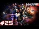 Прохождение Mass Effect 2 25 Сын в поисках отца миссия на лояльность Джейкоб