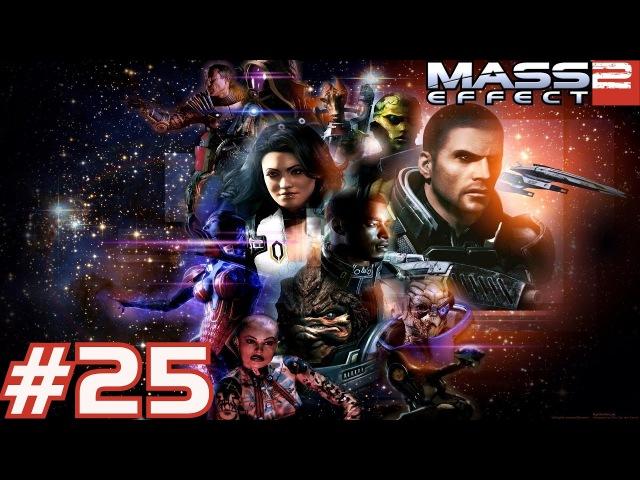 Прохождение Mass Effect 2 25 Сын в поисках отца (миссия на лояльность: Джейкоб)