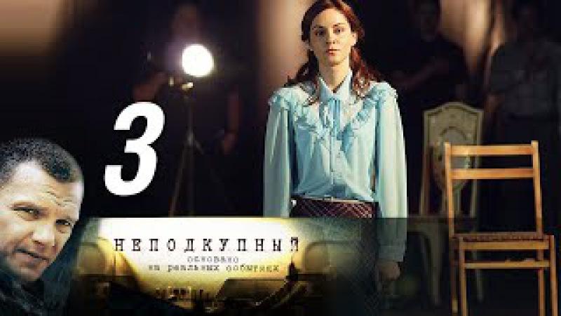 Неподкупный. Серия 3 - Криминальный сериал (2015)