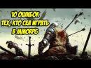TOP 10 ошибок тех кто сел играть в MMORPG
