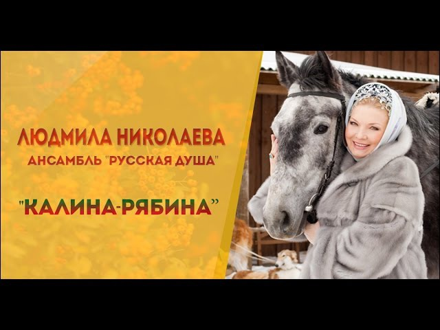 Людмила Николаева и ансамбль Русская душа - Калина-рябина