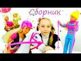 СУПЕР Сборник ? Кукла #БАРБИ и подружки! Игры для девочек #одевалки Видео Катя и ...