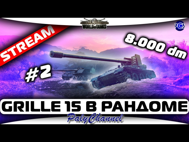 Стрим Grille 15 в рандоме - 8.000 дамага 2 || World of Tanks Stream PalyChannel
