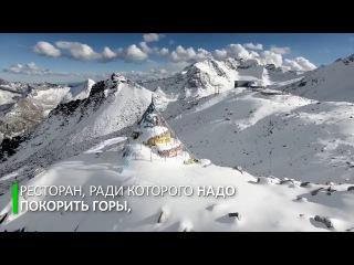 Высокая кухня: в Китае открыт ресторан на вершине ледника