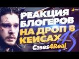 Реакция блогеров на дроп в кейсах кс го на Cases4Real #15