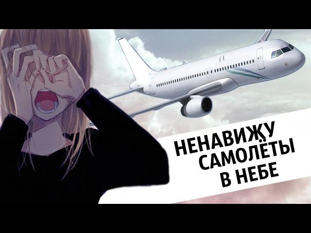 Аниме клип (AMV) - Ненавижу самолёты в небе
