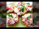 Тарталетки с салатом из сёмги