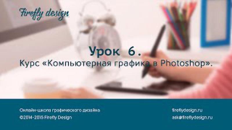 Урок 6. Кисти в Photoshop. Курс