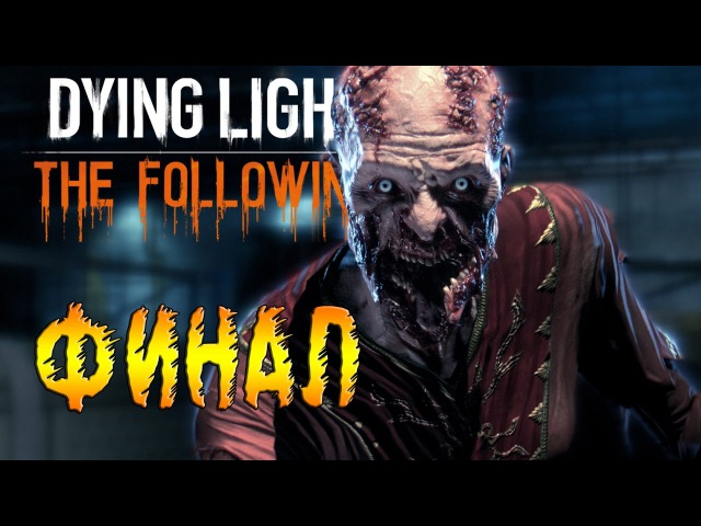 Dying Light: The Following - Жестокий Финал Игры