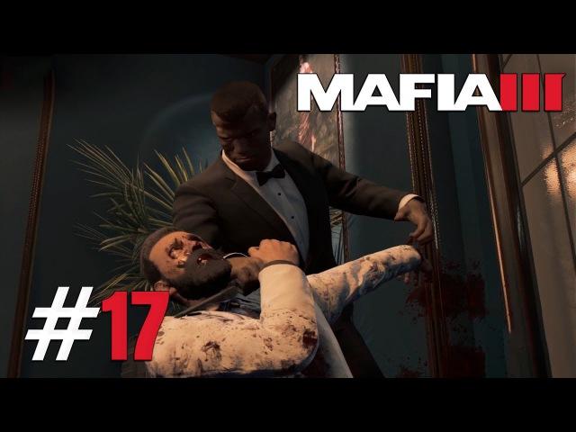 MAFIA 3: Прохождение 17 - Вербовка Фрэнки Ди Каприо