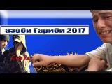 АЗОБИ ГАРИБИ 2017 РОЛИК БАРОИ ГАРИБОНИ ТОЧИК