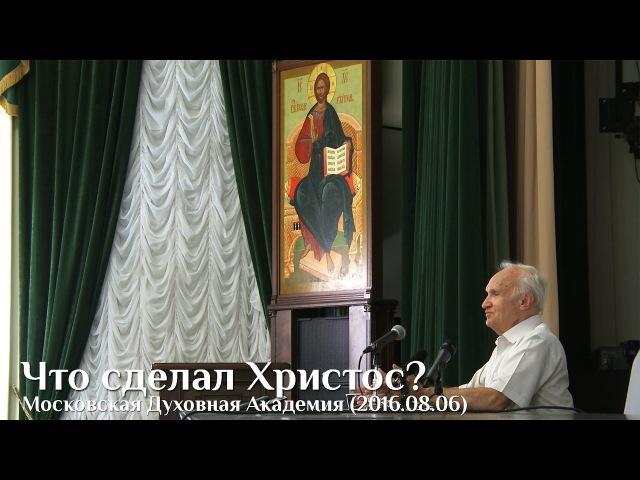 Что сделал Христос (МПДА, 2016.08.06) — Осипов А.И.