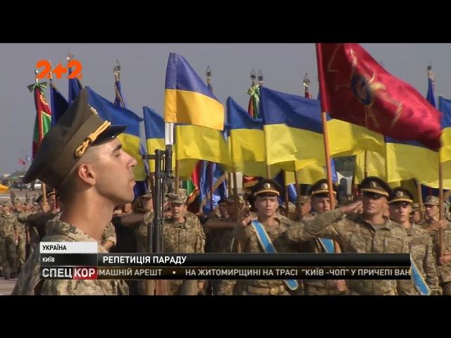 Підготовка в розпалі в Києві пройшла репетиція параду до Дня Незалежності