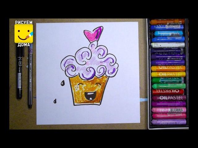 Как нарисовать кексик? Пошаговый урок для детей от 3 лет
