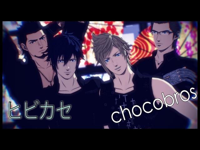 【MMD Final Fantasy XV】Hibikase【Chocobros】