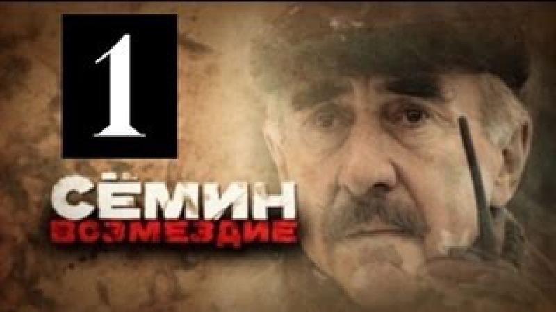 Семин. Возмездие 1 серия 27.05.2013 детектив криминал сериал