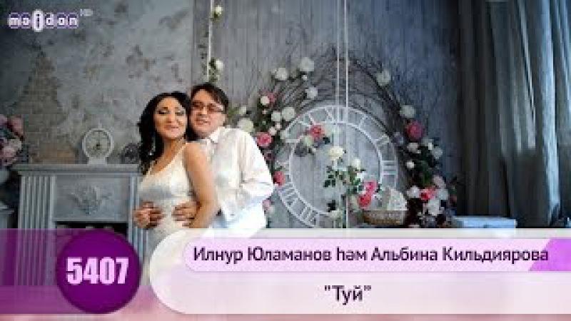 Ильнур Юламанов хэм Альбина Кильдиярова - Туй | HD 1080p