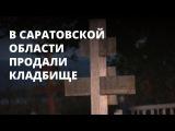 В Саратовской области продали кладбище