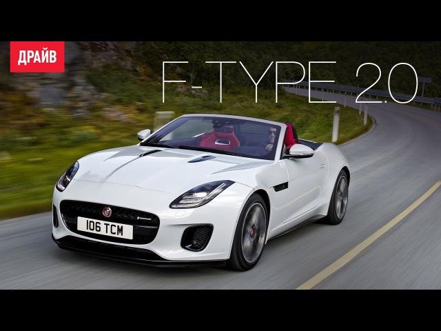 Jaguar F-type 2.0t тест-драйв с Никитой Гудковым