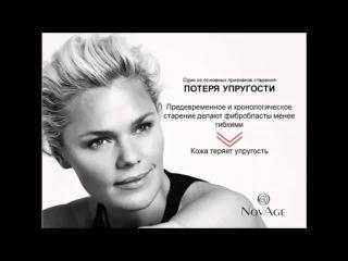 О новинке NovAge Ultimate LiftA от Светланы Назаровой, косметолога эксперта Орифлэйм