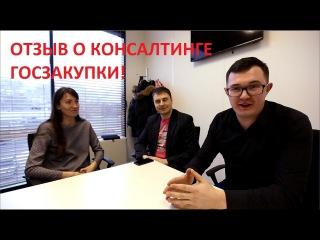 Видео отзыв о Консалтинге ГОСЗАКУПКИ от Даши и Ивана