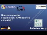 Поиск и проверка подлинности RPM-пакетов в CentOS 7