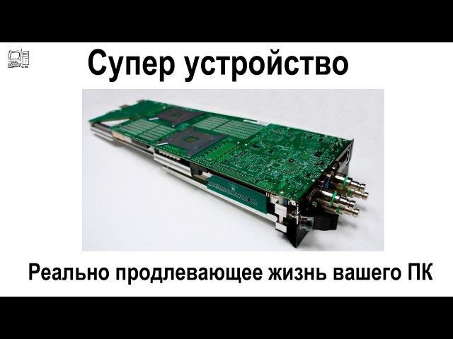 Устройство реально продлевающее срок жизни компьютера