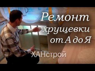 Ремонт квартиры под ключ. Отделка старой 2-х ком хрущевки, ванной комнаты и кухни в Красноярске