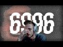 РЕАКЦИЯ НА ПСИХОДЕЛ 6996 СМЕРТЕЛЬНЫЕ ФАЙЛЫ