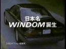 1991 TOYOTA LEXUS ES300 WINDOM Ad