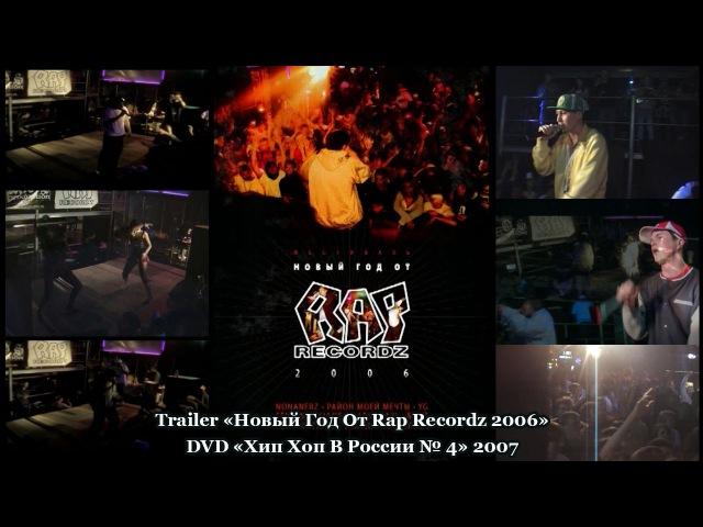 Trailer Новый Год От Rap Recordz 2006 DVD Хип Хоп В России № 5 2007