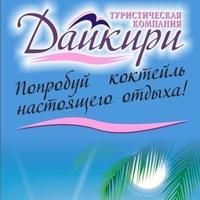 daiquiri_travel