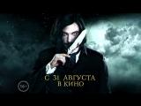 Гоголь. Начало с 31 августа в кино