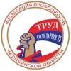 Федерация профсоюзов Челябинской области